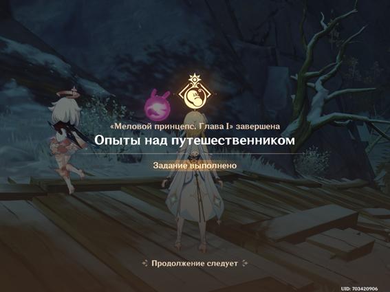 opyty-nad-puteshestvennikom-v-genshin-impact-39