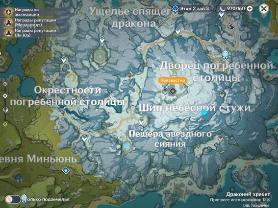 v-gorax-rastopite-vse-zamerzshie-fragmenty-v-genshin-impact-18