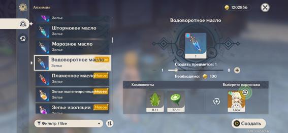 chashechka-lotosa-v-genshin-impact-4