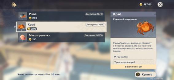 kraby-v-genshin-impact-03
