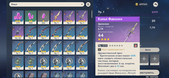 priklyucheniya-opyt-glava-2-v-genshin-impact-4