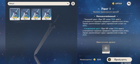 priklyucheniya-opyt-glava-2-v-genshin-impact-6
