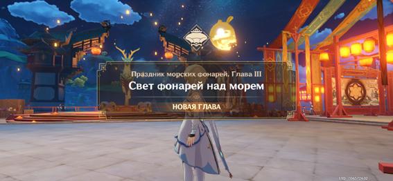 svet-fonarej-nad-morem-v-genshin-impact-01