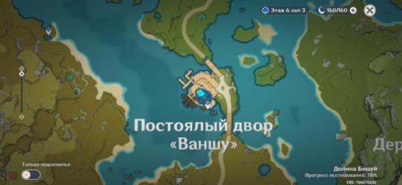torgovcy-v-genshin-impact-50