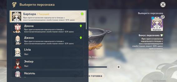 vse-recepty-blyud-v-genshin-impact-81