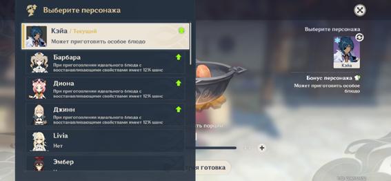 vse-recepty-blyud-v-genshin-impact-82