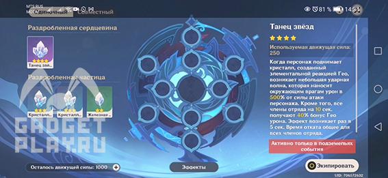 disk-usileniya-vvedenie-glava-1-genshin-impact-12