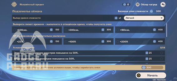 disk-usileniya-vvedenie-glava-1-genshin-impact-15