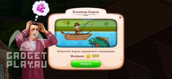 golovolomka-s-ogromnoj-ryboj-v-manor-matters-1
