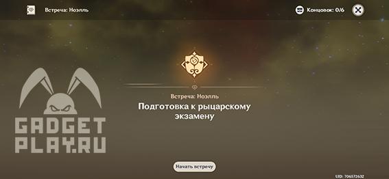 podgotovka-k-rycarskomu-ekzamenu-genshin-impact-02