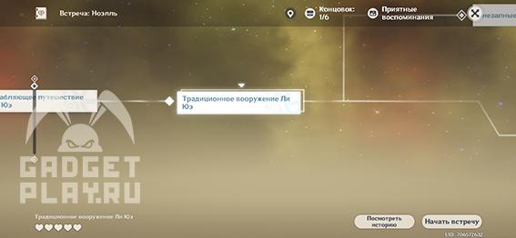 podgotovka-k-rycarskomu-ekzamenu-genshin-impact-06