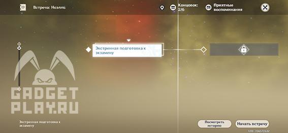 podgotovka-k-rycarskomu-ekzamenu-genshin-impact-07