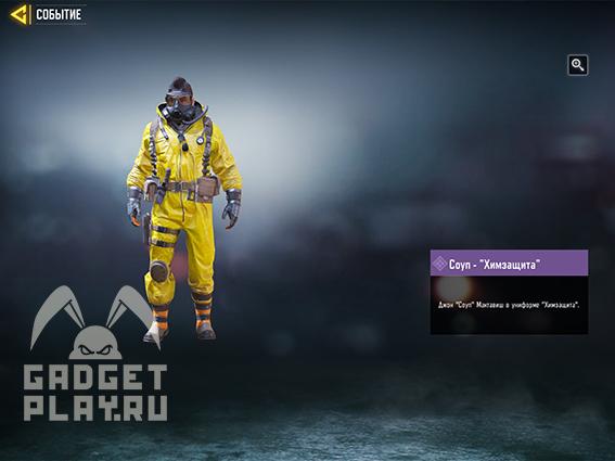 radioaktivnye-osadki-pogashenie-v-call-of-duty-mobile07