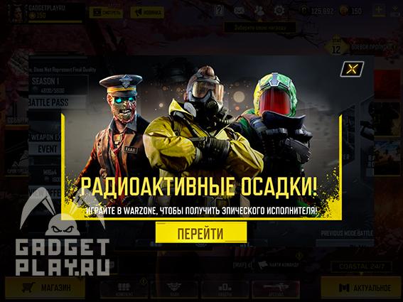 radioaktivnye-osadki-pogashenie-v-call-of-duty-mobile08