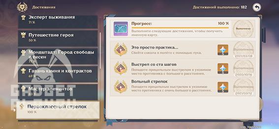 volnyj-strelok-v-genshin-impact-1
