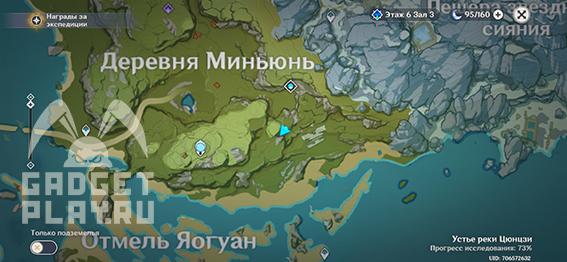 volnyj-strelok-v-genshin-impact-2