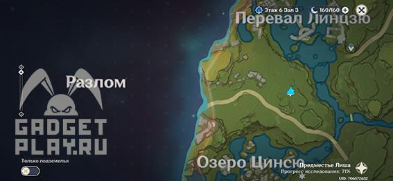 arxiv-geografii-li-yue-v-genshin-impact-027