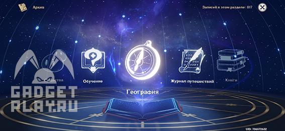 arxiv-geografii-mondshtadta-v-genshin-impact-01