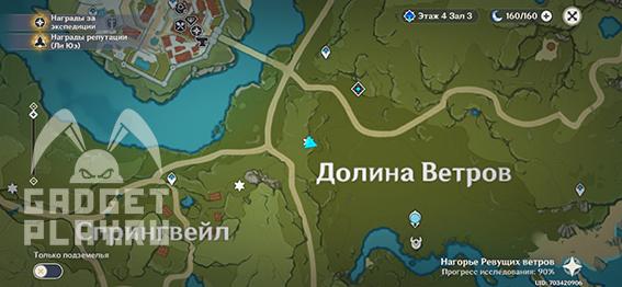 arxiv-geografii-mondshtadta-v-genshin-impact-20