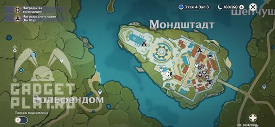 arxiv-geografii-mondshtadta-v-genshin-impact-22