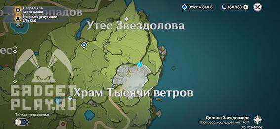 arxiv-geografii-mondshtadta-v-genshin-impact-24