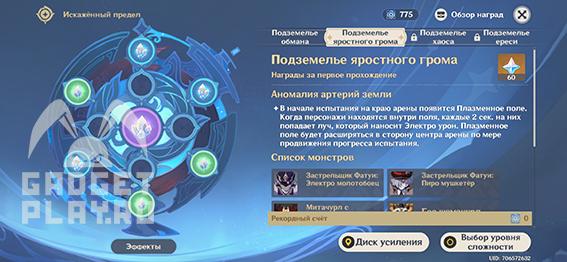 disk-usileniya-vvedenie-glava-2-genshin-impact-01