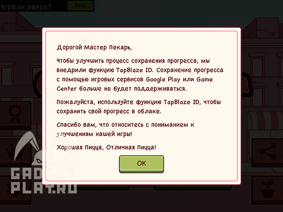 kak-sozdat-uchetnuyu-zapis-v-xoroshaya-picca-otlichnaya-picca-2