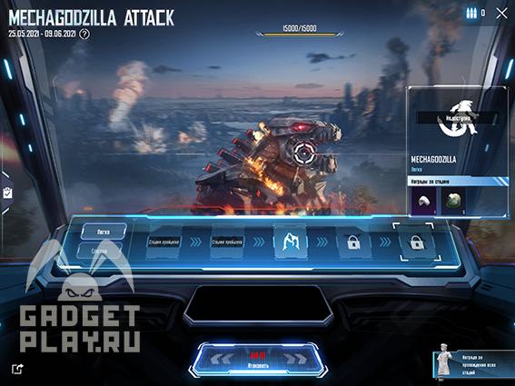 obzor-sobytiya-mechagodzilla-attack-v-pubg-mobile-5