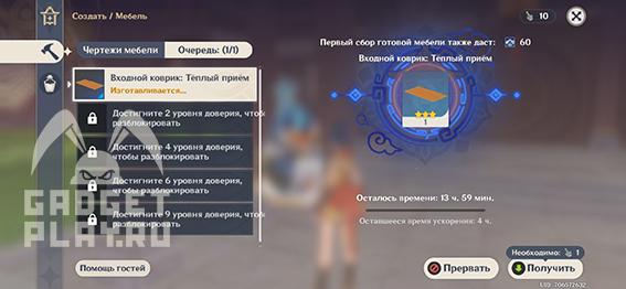 rukovodstvo-obiteli-glava-1-v-genshin-impact-08