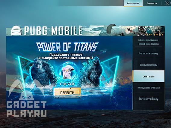 sila-titanov-v-pubg-mobile-4