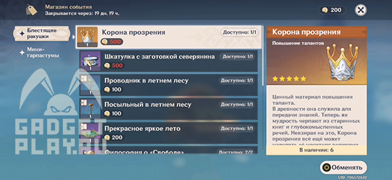 leto-ostrov-priklyuchenie-v-genshin-impact-21