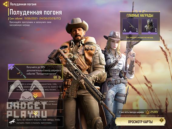 poludennaya-pogonya-v-call-of-duty-mobile-4