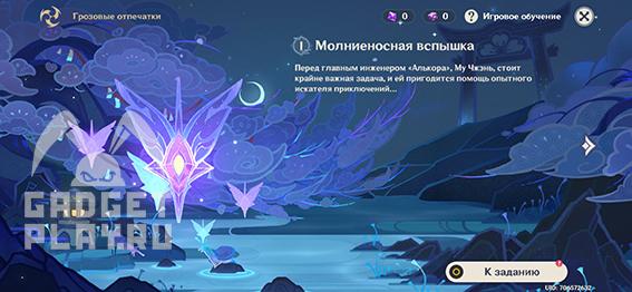 grozovye-otpechatki-v-genshin-impact-05