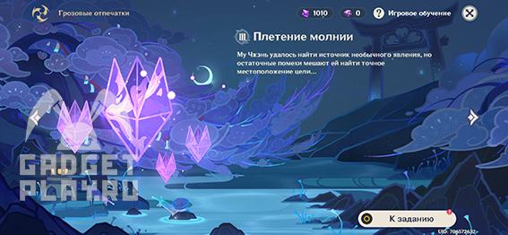 grozovye-otpechatki-v-genshin-impact-14