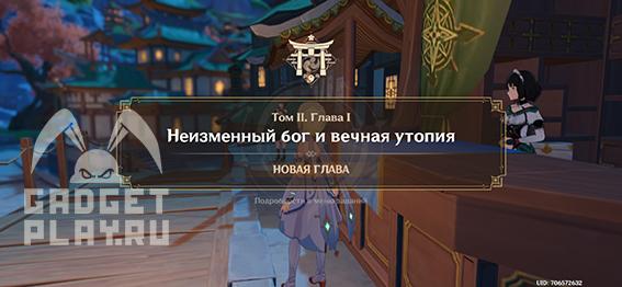 neizmennyj-bog-i-vechnaya-utopiya-v-genshin-impact-02