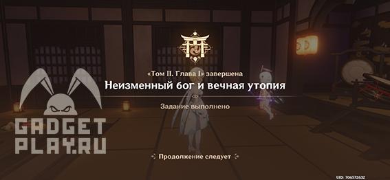 neizmennyj-bog-i-vechnaya-utopiya-v-genshin-impact-43