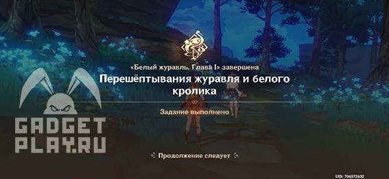 peresheptyvaniya-zhuravlya-i-belogo-krolika-v-genshin-impact-10