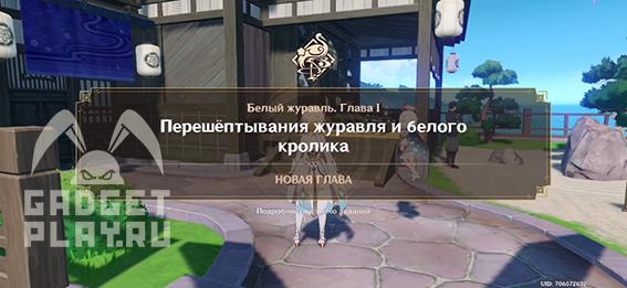 peresheptyvaniya-zhuravlya-i-belogo-krolika-v-genshin-impact-11