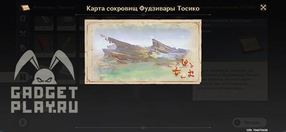 drevnee-sokrovishhe-sejraya-v-genshin-impact-06