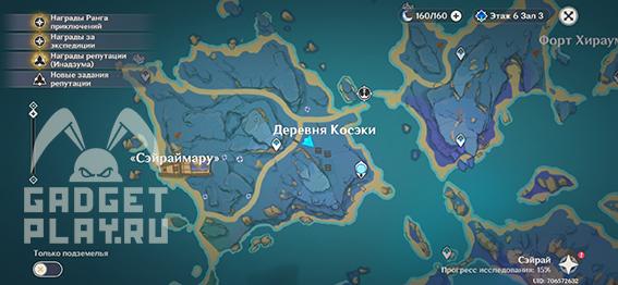 drevnee-sokrovishhe-sejraya-v-genshin-impact-07