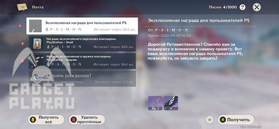 kak-poluchit-eloj-v-genshin-impact-7