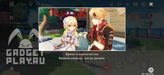 domashniche-dela-v-genshin-impact-03