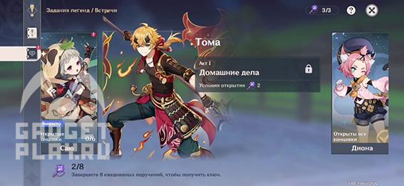 domashniche-dela-v-genshin-impact-04