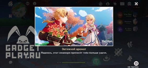 domashniche-dela-v-genshin-impact-23
