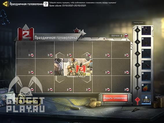 prazdnichnaya-golovolomka-v-call-of-duty-mobile-4