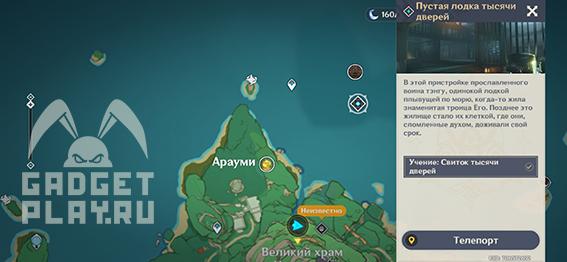 pustaya-lodka-tysyachi-dverej-v-genshin-impact-04